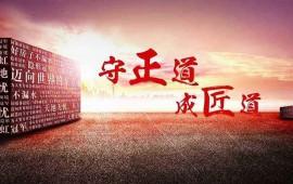 东方雨虹工渠十年VCR (296播放)