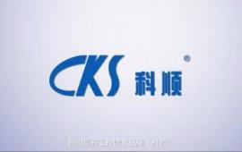 科顺防水科技股份有限公司企业宣传片 (129播放)