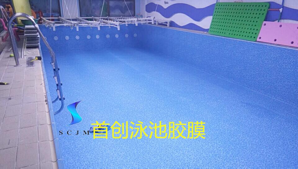 泳池胶膜有哪些特点?