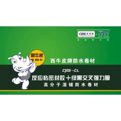 金雨伞西牛皮牌CPS-CL®反应粘结型高分子湿铺防水卷材