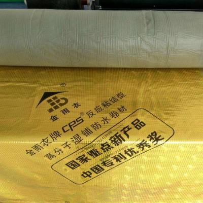 金雨伞金雨衣牌CPS®反应粘结型高分子湿铺防水卷材