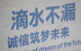 北京朗坤防水材料有限公司-宣传片 (25播放)