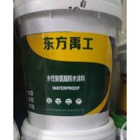 东方禹工国标水性聚氨酯防水涂料出厂价
